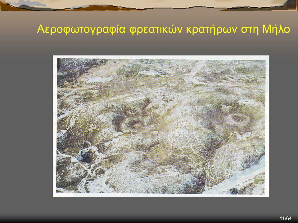 11/64 Αεροφωτογραφία φρεατικών κρατήρων στη Μήλο