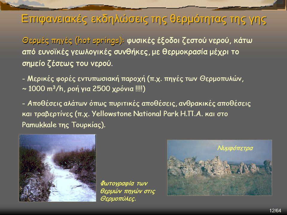 12/64 Επιφανειακές εκδηλώσεις της θερμότητας της γης Θερμές πηγές (hot springs): Θερμές πηγές (hot springs): φυσικές έξοδοι ζεστού νερού, κάτω από ευν
