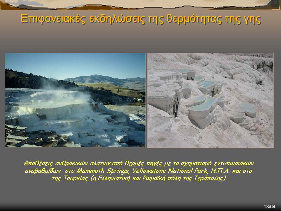 13/64 Επιφανειακές εκδηλώσεις της θερμότητας της γης Αποθέσεις ανθρακικών αλάτων από θερμές πηγές με το σχηματισμό εντυπωσιακών αναβαθμίδων στο Mammot