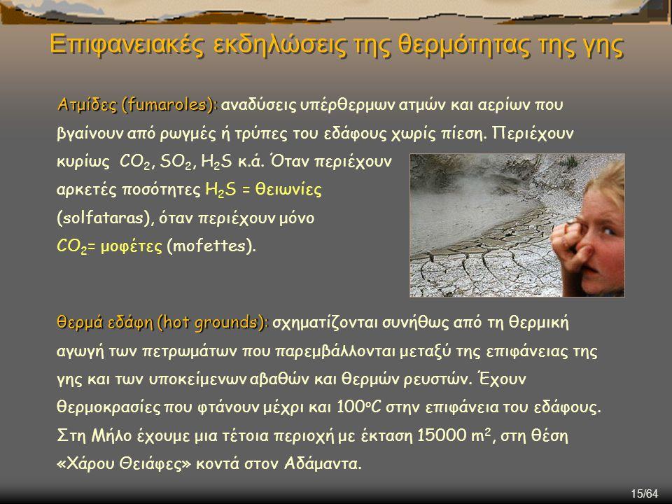 15/64 Επιφανειακές εκδηλώσεις της θερμότητας της γης Ατμίδες (fumaroles): Ατμίδες (fumaroles): αναδύσεις υπέρθερμων ατμών και αερίων που βγαίνουν από