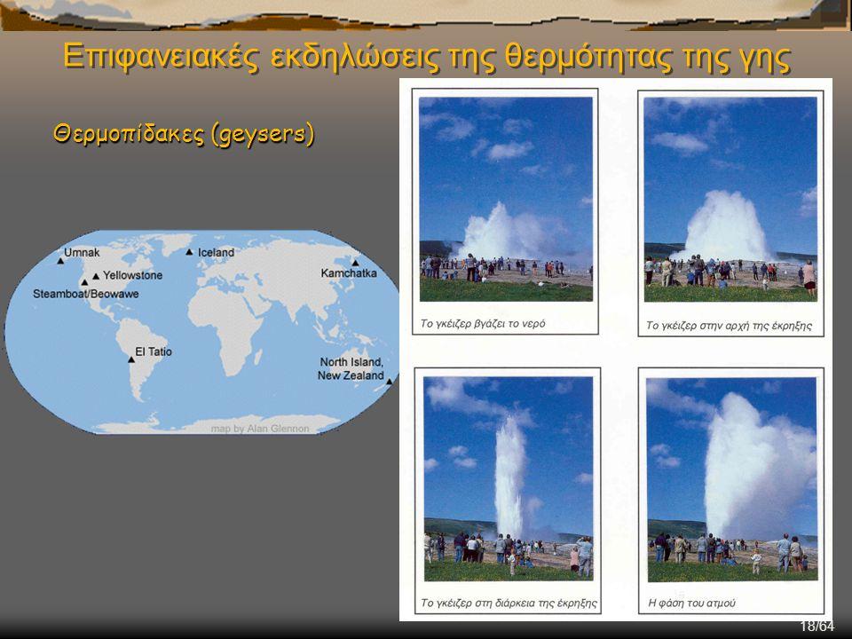 18/64 Επιφανειακές εκδηλώσεις της θερμότητας της γης Θερμοπίδακες (geysers)