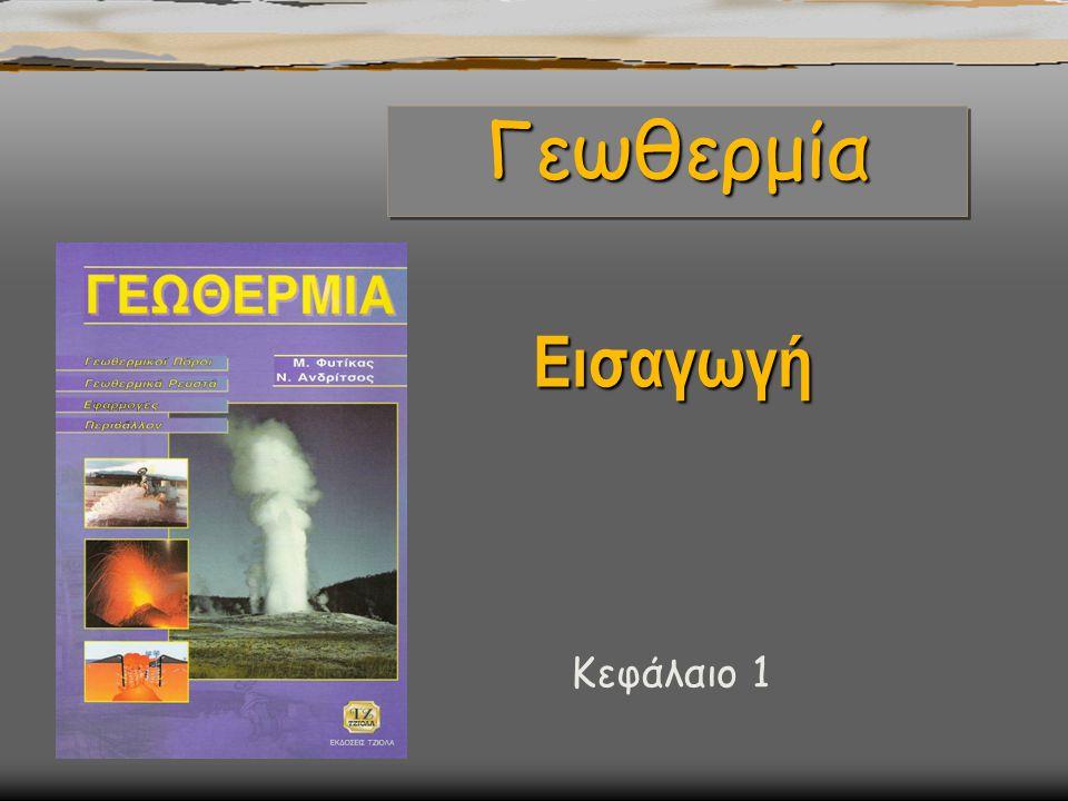 23/64 Ιστορική αναδρομή των γεωθερμικών χρήσεων