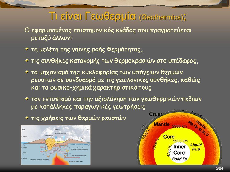 6/64 Γεωθερμική Ενέργεια Γεωθερμική βαθμίδα: Γεωθερμική βαθμίδα: ο ρυθμός αύξησης της θερμοκρασίας της γης με το βάθος.