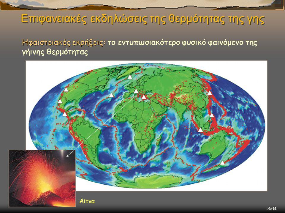 8/64 Ηφαιστειακές εκρήξεις: Ηφαιστειακές εκρήξεις: το εντυπωσιακότερο φυσικό φαινόμενο της γήινης θερμότητας Επιφανειακές εκδηλώσεις της θερμότητας τη
