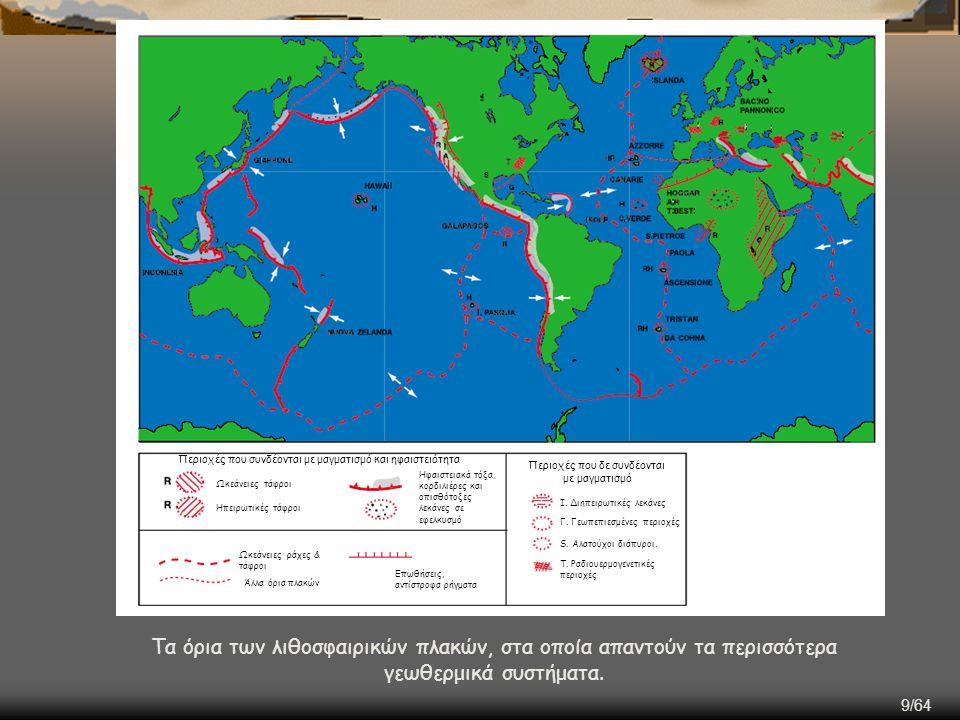 10/64 Επιφανειακές εκδηλώσεις της θερμότητας της γης Υδροθερμικοί ή φρεατικοί κρατήρες: Υδροθερμικοί ή φρεατικοί κρατήρες: σχηματίζονται ύστερα από «έκρηξη» υπέρθερμων γεωθερμικών ρευστών που βρίσκονται εγκλωβισμένα σε μικρό βάθος υπό πίεση, και τα οποία ανατινάζουν τα υπερκείμενα πετρώματα.