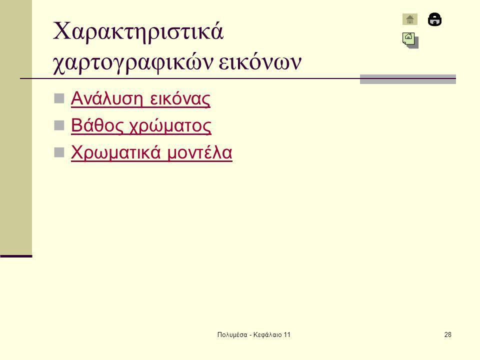 Πολυμέσα - Κεφάλαιο 1128 Χαρακτηριστικά χαρτογραφικών εικόνων Ανάλυση εικόνας Βάθος χρώματος Χρωματικά μοντέλα