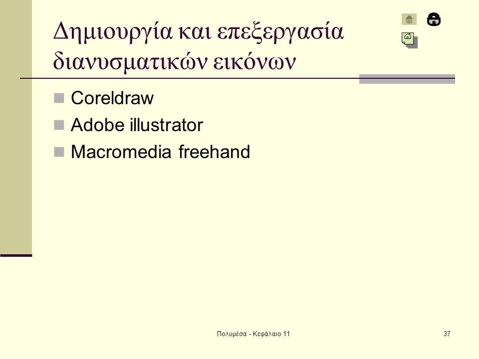 Πολυμέσα - Κεφάλαιο 1137 Δημιουργία και επεξεργασία διανυσματικών εικόνων Coreldraw Adobe illustrator Macromedia freehand