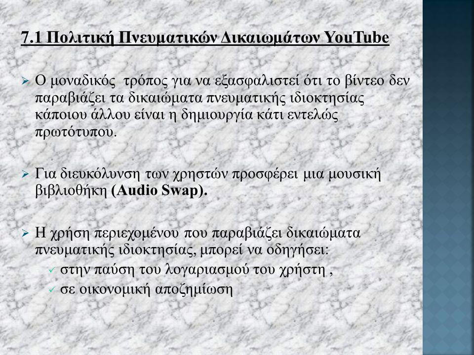 7.1 Πολιτική Πνευματικών Δικαιωμάτων YouTube  Ο μοναδικός τρόπος για να εξασφαλιστεί ότι το βίντεο δεν παραβιάζει τα δικαιώματα πνευματικής ιδιοκτησίας κάποιου άλλου είναι η δημιουργία κάτι εντελώς πρωτότυπου.