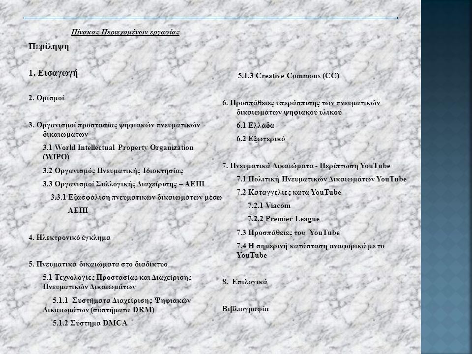 Πίνακας Περιεχομένων εργασίας Περίληψη 1. Εισαγωγή 2.
