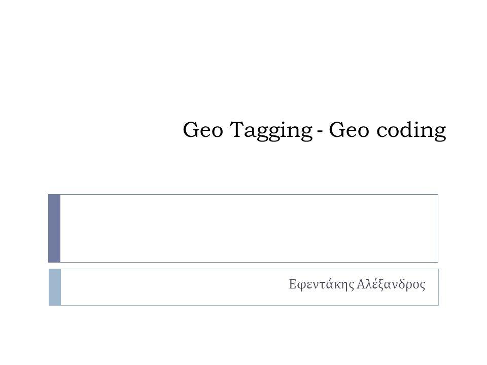 Geo Tagging - Geo coding Εφεντάκης Αλέξανδρος