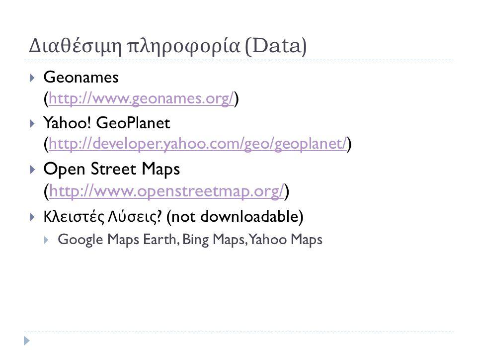 Διαθέσιμη πληροφορία (Data)  Geonames (http://www.geonames.org/)http://www.geonames.org/  Yahoo.
