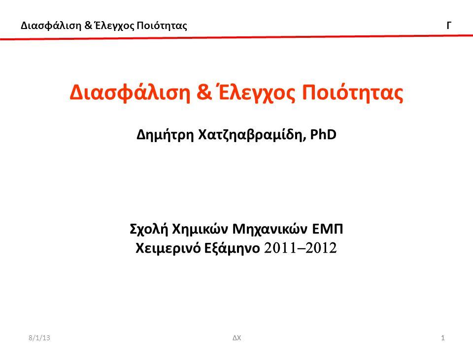 Διασφάλιση & Έλεγχος Ποιότητας Γ 8/1/13ΔΧ1 1 Διασφάλιση & Έλεγχος Ποιότητας Δημήτρη Χατζηαβραμίδη, PhD Σχολή Χημικών Μηχανικών ΕΜΠ Χειμερινό Εξάμηνο 