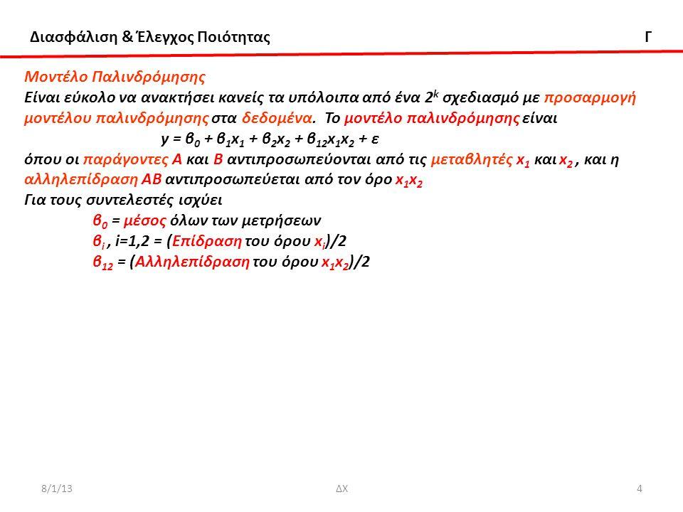 Διασφάλιση & Έλεγχος Ποιότητας Γ 8/1/13ΔΧ5 Ανάλυση Σχεδιασμός Πειραμάτων (Design Of Experiments) – 2 k Παραγοντικό Σχέδιο, Με k παράγοντες και 2 επίπεδα τιμών Με δυο παράγοντες, Α και Β, τον καθένα σε δυο επίπεδα τιμών, «χαμηλό» και «υψηλό» ή «+» και «-», το σχέδιο αυτό παριστάνεται από ένα τετράγωνο με 2 2 = 4 δοκιμές (trials) πειράματος/μέτρησης στις γωνίες του τετραγώνου.