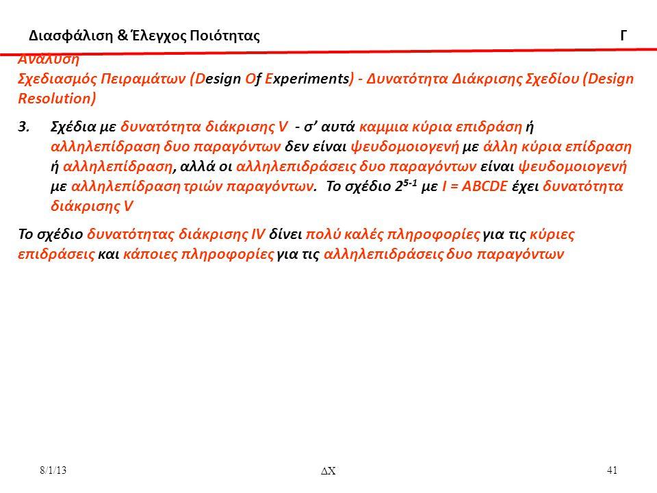 Διασφάλιση & Έλεγχος Ποιότητας Γ 8/1/13ΔΧ41 Aνάλυση Σχεδιασμός Πειραμάτων (Design Of Experiments) - Δυνατότητα Διάκρισης Σχεδίου (Design Resolution) 3.Σχέδια με δυνατότητα διάκρισης V - σ' αυτά καμμια κύρια επιδράση ή αλληλεπίδραση δυο παραγόντων δεν είναι ψευδομοιογενή με άλλη κύρια επίδραση ή αλληλεπίδραση, αλλά οι αλληλεπιδράσεις δυο παραγόντων είναι ψευδομοιογενή με αλληλεπίδραση τριών παραγόντων.