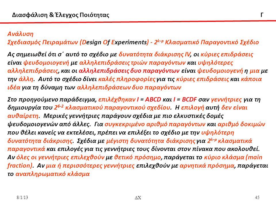 Διασφάλιση & Έλεγχος Ποιότητας Γ 8/1/13ΔΧ45 Aνάλυση Σχεδιασμός Πειραμάτων (Design Of Experiments) - 2 k-p Κλασματικό Παραγοντικό Σχέδιο Aς σημειωθεί ότι σ΄ αυτό το σχέδιο με δυνατότητα διάκρισης ΙV, οι κύριες επιδράσεις είναι ψευδομοιογενή με αλληλεπιδράσεις τριών παραγόντων και υψηλότερες αλληλεπιδράσεις, και οι αλληλεπιδράσεις δυο παραγόντων είναι ψευδομοιογενή η μια με την άλλη.