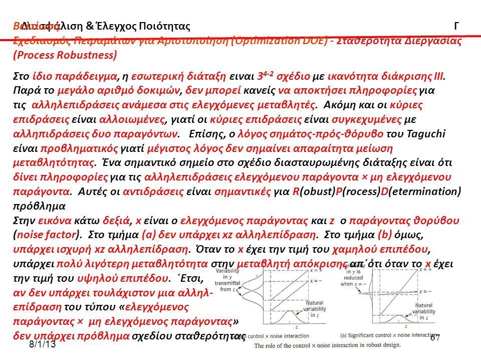 Διασφάλιση & Έλεγχος Ποιότητας Γ 8/1/13ΔΧ 67 Βελτίωση Σχεδιασμός Πειραμάτων για Αριστοποίηση (Optimization DOE) - Σταθερότητα Διεργασίας (Process Robustness) Στο ίδιο παράδειγμα, η εσωτερική διάταξη ειναι 3 4-2 σχέδιο με ικανότητα διάκρισης ΙΙΙ.