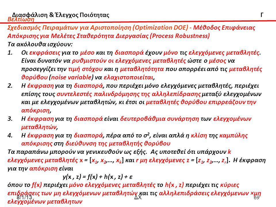 Διασφάλιση & Έλεγχος Ποιότητας Γ Βελτίωση Σχεδιασμός Πειραμάτων για Αριστοποίηση (Optimization DOE) - Μέθοδος Επιφάνειας Απόκρισης για Μελέτες Σταθερότητα Διεργασίας (Process Robustness) Τα ακόλουθα ισχύουν: 1.Οι εκφράσεις για το μέσο και τη διασπορά έχουν μόνο τις ελεγχόμενες μεταβλητές.