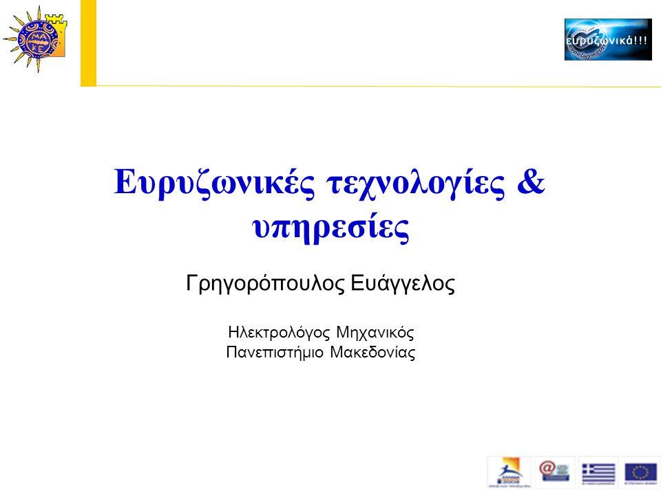 Ευρυζωνικές τεχνολογίες & υπηρεσίες Γρηγορόπουλος Ευάγγελος Ηλεκτρολόγος Μηχανικός Πανεπιστήμιο Μακεδονίας