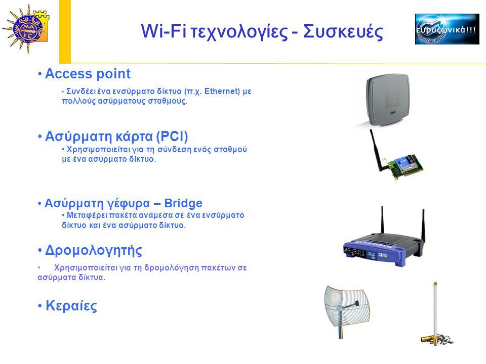 Wi-Fi τεχνολογίες - Συσκευές Access point Συνδέει ένα ενσύρματο δίκτυο (π.χ.