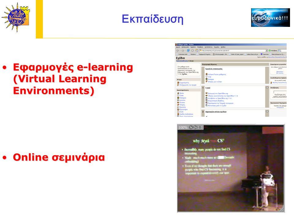 Εκπαίδευση Εφαρμογές e-learning (Virtual Learning Environments)Εφαρμογές e-learning (Virtual Learning Environments) Online σεμινάριαOnline σεμινάρια