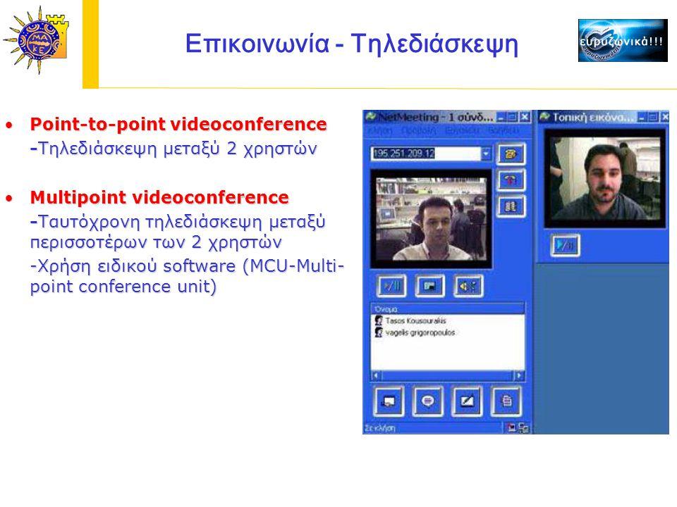 Επικοινωνία - Τηλεδιάσκεψη Point-to-point videoconferencePoint-to-point videoconference -Τηλεδιάσκεψη μεταξύ 2 χρηστών Multipoint videoconferenceMultipoint videoconference -Ταυτόχρονη τηλεδιάσκεψη μεταξύ περισσοτέρων των 2 χρηστών -Χρήση ειδικού software (MCU-Multi- point conference unit)