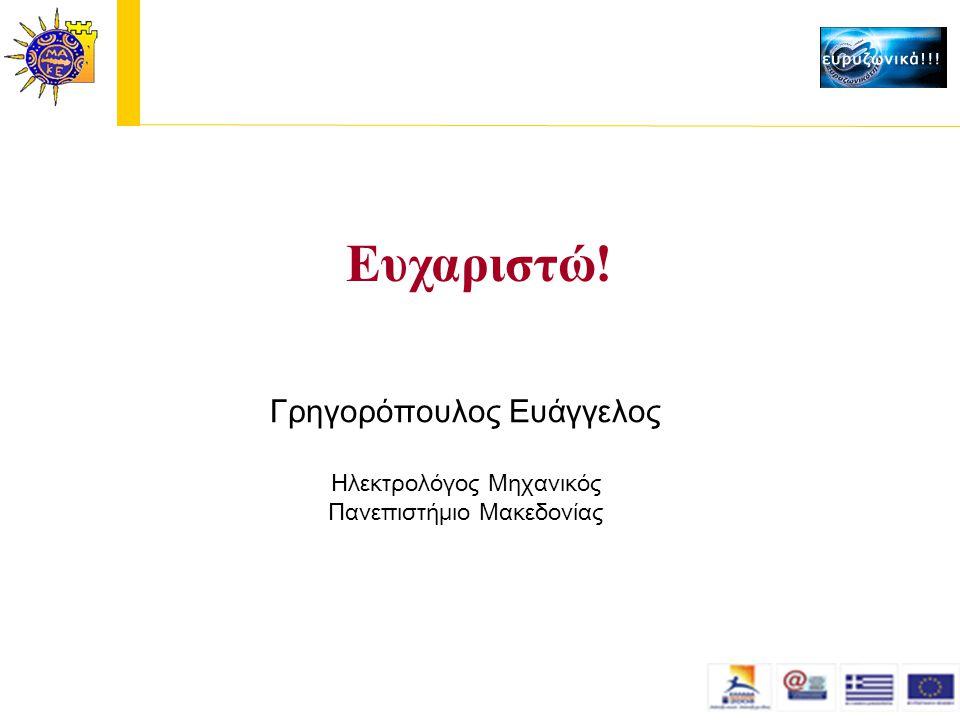 Ευχαριστώ! Γρηγορόπουλος Ευάγγελος Ηλεκτρολόγος Μηχανικός Πανεπιστήμιο Μακεδονίας