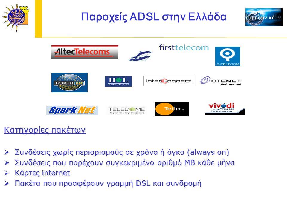 Παροχείς ADSL στην Ελλάδα Κατηγορίες πακέτων  Συνδέσεις χωρίς περιορισμούς σε χρόνο ή όγκο (always on)  Συνδέσεις που παρέχουν συγκεκριμένο αριθμό MB κάθε μήνα  Κάρτες internet  Πακέτα που προσφέρουν γραμμή DSL και συνδρομή