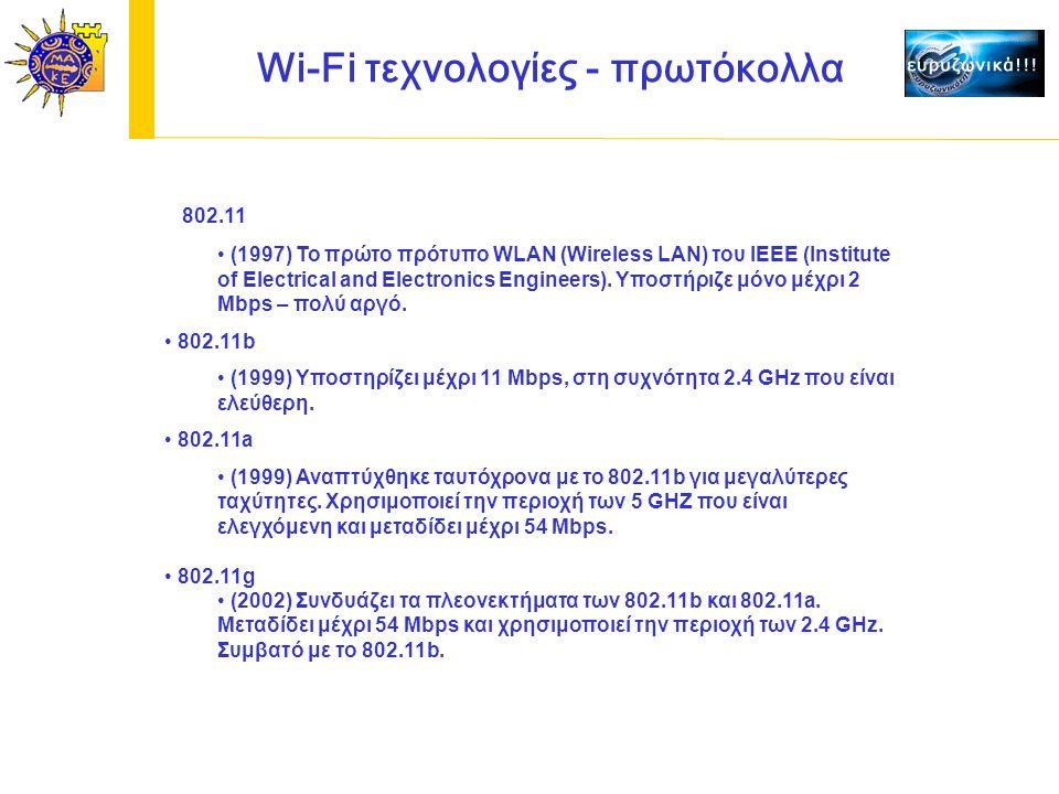 Wi-Fi τεχνολογίες - πρωτόκολλα 802.11 (1997) Το πρώτο πρότυπο WLAN (Wireless LAN) του IEEE (Institute of Electrical and Electronics Engineers). Υποστή