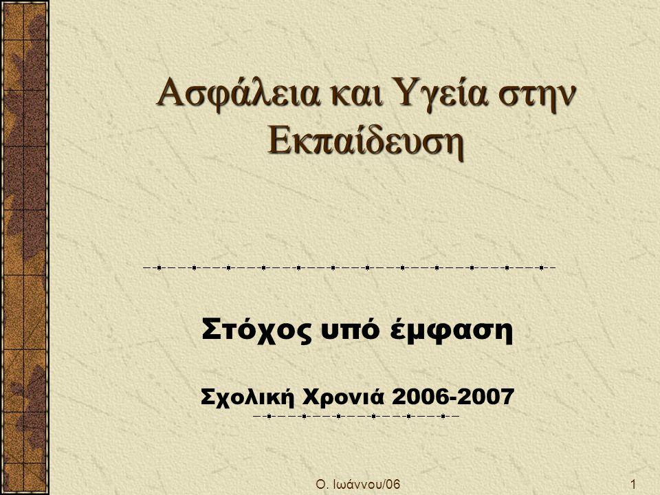 Ο. Ιωάννου/061 Ασφάλεια και Υγεία στην Εκπαίδευση Στόχος υπό έμφαση Σχολική Χρονιά 2006-2007