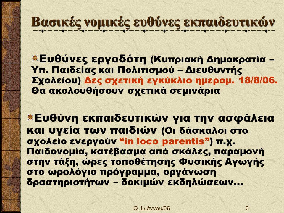 Ο. Ιωάννου/063 Βασικές νομικές ευθύνες εκπαιδευτικών Ευθύνες εργοδότη (Κυπριακή Δημοκρατία – Υπ.