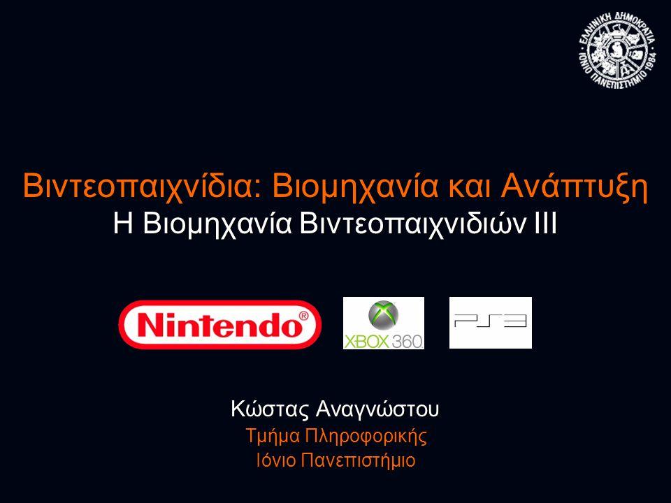 Βιντεοπαιχνίδια: Βιομηχανία και Ανάπτυξη Η Βιομηχανία Βιντεοπαιχνιδιών III Κώστας Αναγνώστου Τμήμα Πληροφορικής Ιόνιο Πανεπιστήμιο