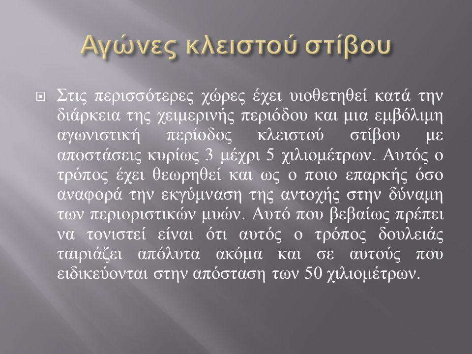  Στην Ελλάδα υπήρξε πάντοτε προβληματισμός ιδιαίτερα τους χειμερινούς μήνες εάν είναι προτιμότερο για ένα βαδιστή να βαδίζει ελάχιστα και να χρησιμοποιεί το τρέξιμο ως βασικό μέσο βελτίωσης των αερόβιων παραμέτρων ή το αντίστροφο.