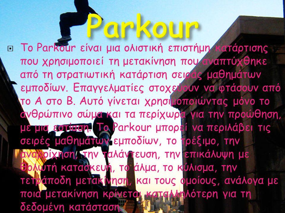  Το Parkour είναι μια ολιστική επιστήμη κατάρτισης που χρησιμοποιεί τη μετακίνηση που αναπτύχθηκε από τη στρατιωτική κατάρτιση σειράς μαθημάτων εμποδ