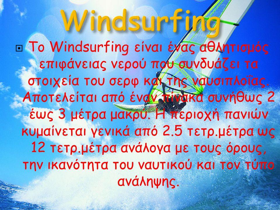  Το Windsurfing είναι ένας αθλητισμός επιφάνειας νερού που συνδυάζει τα στοιχεία του σερφ και της ναυσιπλοΐας. Αποτελείται από έναν πίνακα συνήθως 2
