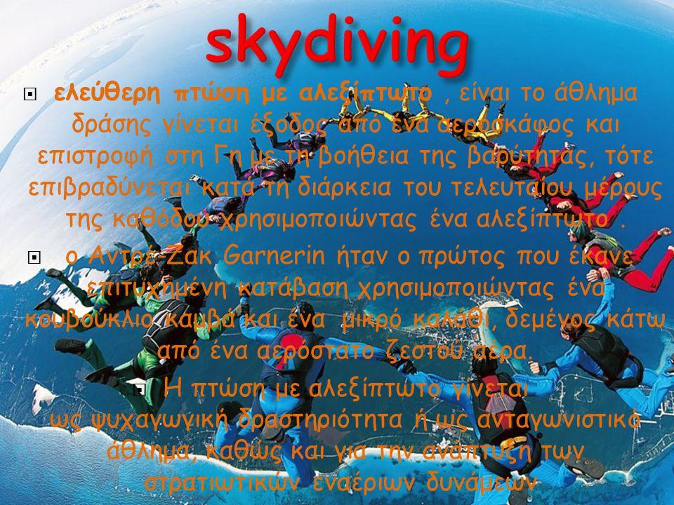  ελεύθερη πτώση με αλεξίπτωτο, είναι το άθλημα δράσης γίνεται έξοδος από ένα αεροσκάφος και επιστροφή στη Γη με τη βοήθεια της βαρύτητας, τότε επιβρα