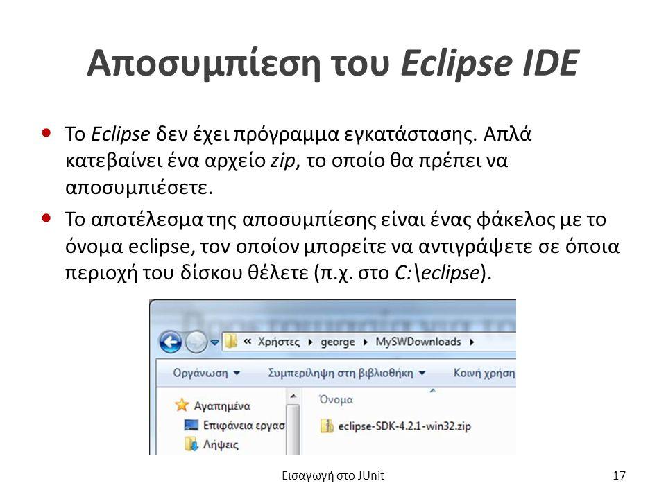 Αποσυμπίεση του Eclipse IDE Το Eclipse δεν έχει πρόγραμμα εγκατάστασης.