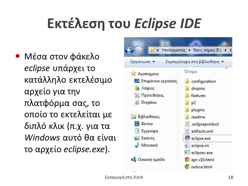 Εκτέλεση του Eclipse IDE Μέσα στον φάκελο eclipse υπάρχει το κατάλληλο εκτελέσιμο αρχείο για την πλατφόρμα σας, το οποίο το εκτελείται με διπλό κλικ (π.χ.
