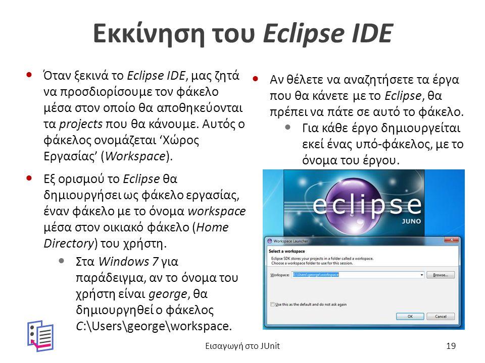 Εκκίνηση του Eclipse IDE Όταν ξεκινά το Eclipse IDE, μας ζητά να προσδιορίσουμε τον φάκελο μέσα στον οποίο θα αποθηκεύονται τα projects που θα κάνουμε.