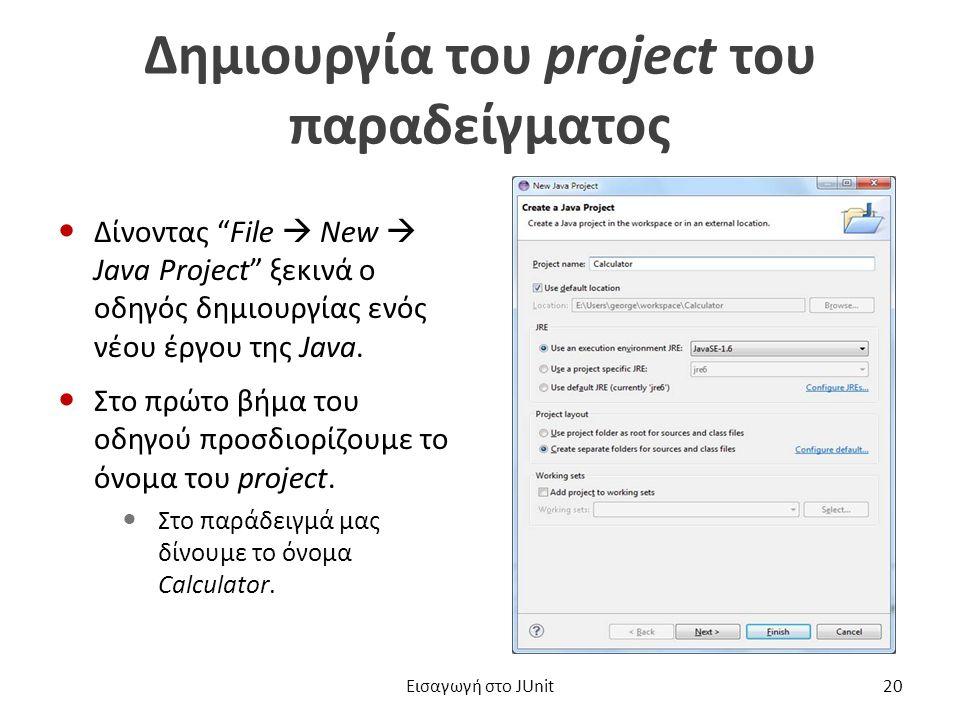 Δημιουργία του project του παραδείγματος Δίνοντας File  New  Java Project ξεκινά ο οδηγός δημιουργίας ενός νέου έργου της Java.