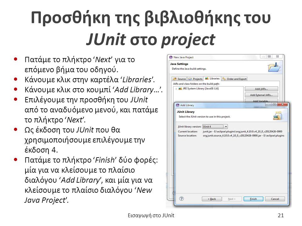 Προσθήκη της βιβλιοθήκης του JUnit στο project Πατάμε το πλήκτρο 'Next' για το επόμενο βήμα του οδηγού.