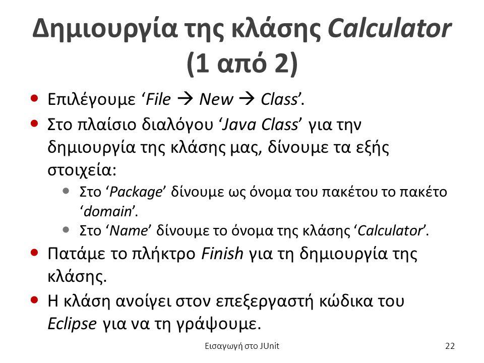 Δημιουργία της κλάσης Calculator (1 από 2) Επιλέγουμε 'File  New  Class'.