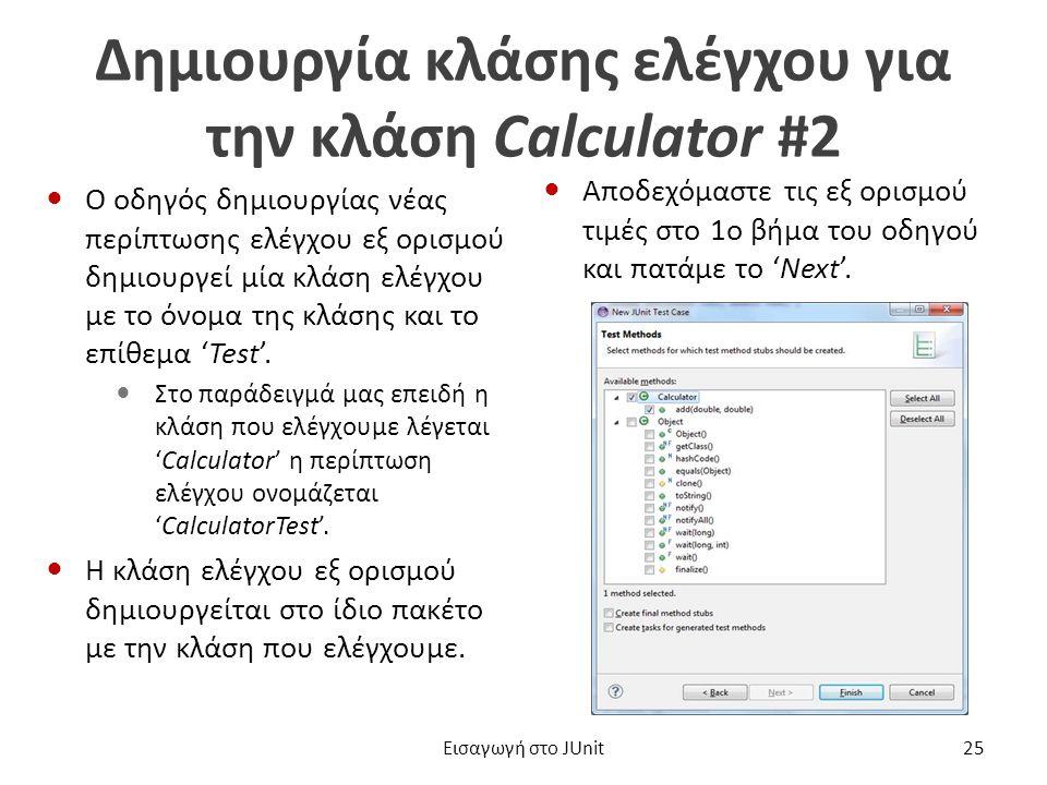 Δημιουργία κλάσης ελέγχου για την κλάση Calculator #2 Ο οδηγός δημιουργίας νέας περίπτωσης ελέγχου εξ ορισμού δημιουργεί μία κλάση ελέγχου με το όνομα της κλάσης και το επίθεμα 'Test'.
