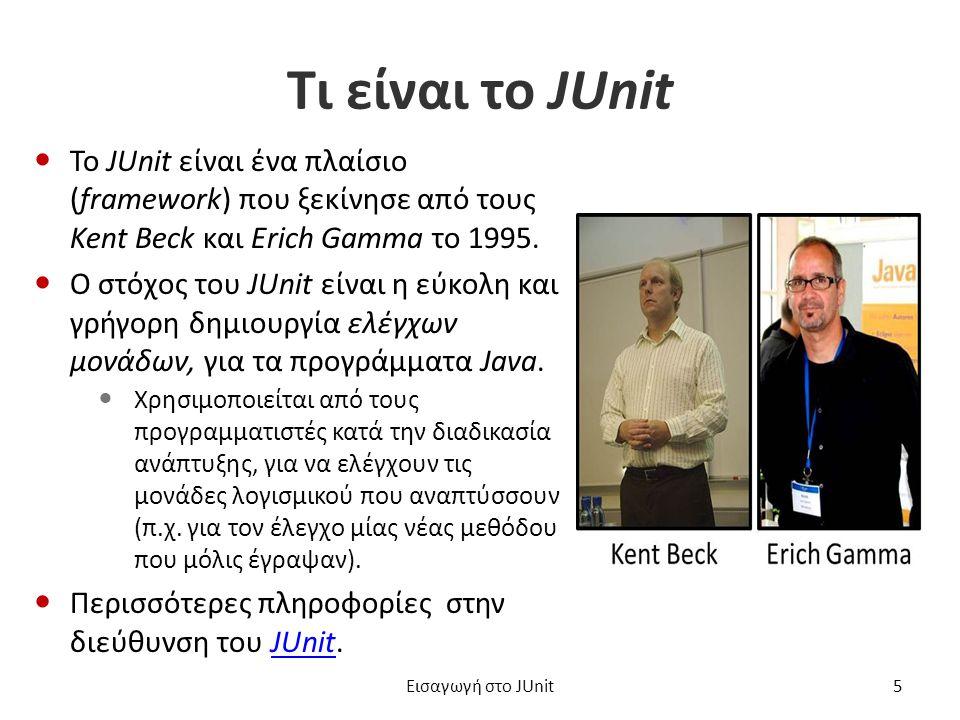 Τι είναι το JUnit To JUnit είναι ένα πλαίσιο (framework) που ξεκίνησε από τους Kent Beck και Erich Gamma το 1995.