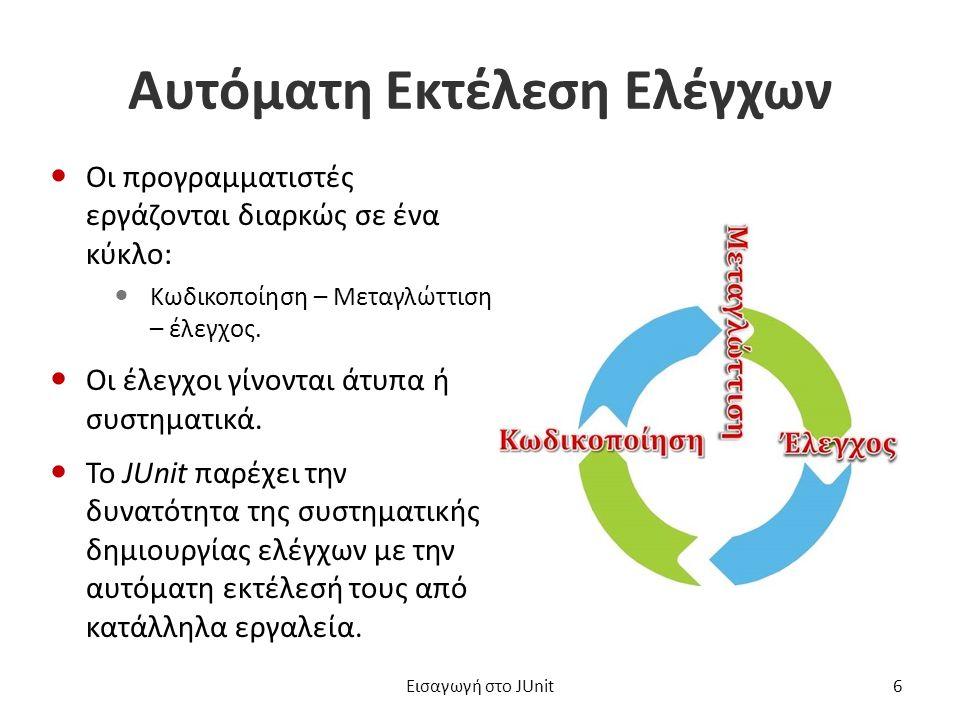 Αυτόματη Εκτέλεση Ελέγχων Οι προγραμματιστές εργάζονται διαρκώς σε ένα κύκλο: Κωδικοποίηση – Μεταγλώττιση – έλεγχος.