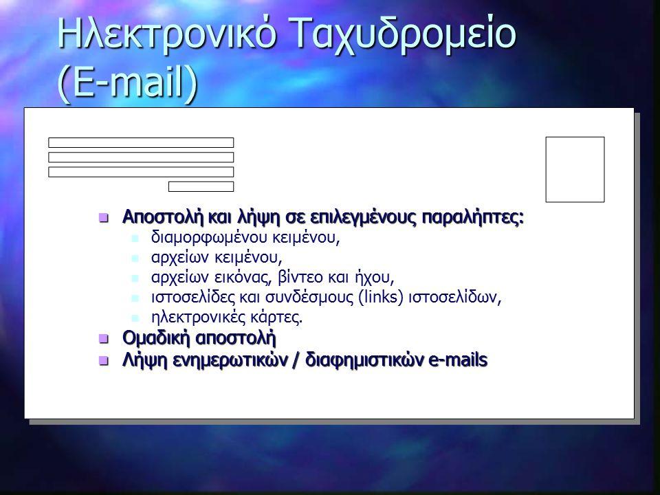 Ηλεκτρονικό Ταχυδρομείο (E-mail) Αποστολή και λήψη σε επιλεγμένους παραλήπτες: διαμορφωμένου κειμένου, αρχείων κειμένου, αρχείων εικόνας, βίντεο και ήχου, ιστοσελίδες και συνδέσμους (links) ιστοσελίδων, ηλεκτρονικές κάρτες.