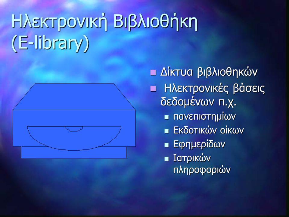 Ηλεκτρονική Βιβλιοθήκη (E-library) Δίκτυα βιβλιοθηκών Ηλεκτρονικές βάσεις δεδομένων π.χ.