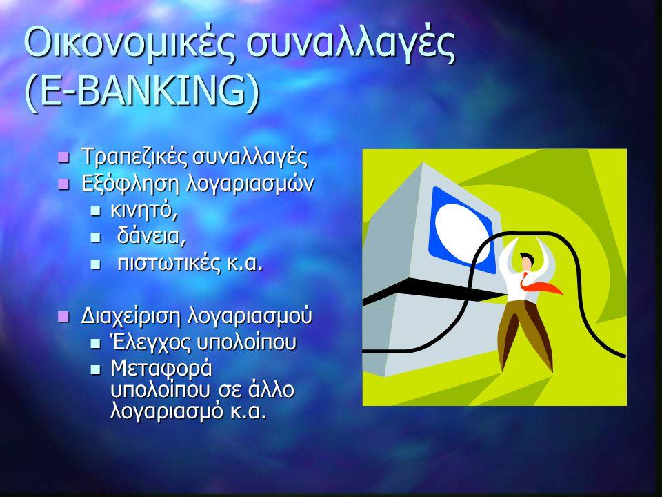 Οικονομικές συναλλαγές (E-BANKING) Τραπεζικές συναλλαγές Τραπεζικές συναλλαγές Εξόφληση λογαριασμών Εξόφληση λογαριασμών κινητό, κινητό, δάνεια, δάνεια, πιστωτικές κ.α.