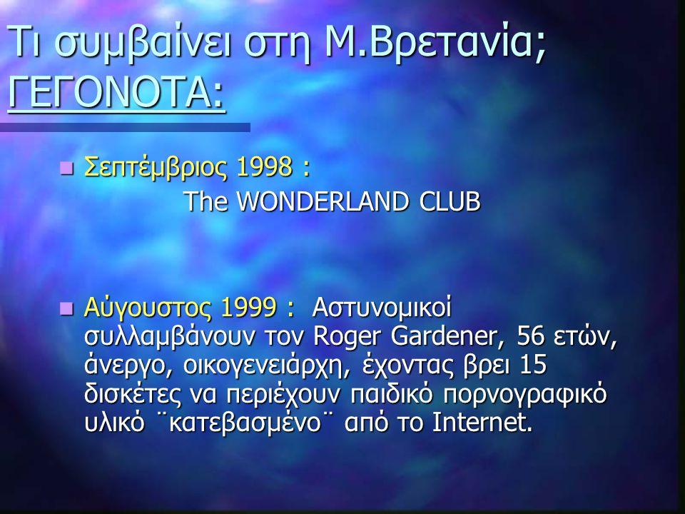 Σεπτέμβριος 1998 : Σεπτέμβριος 1998 : The WONDERLAND CLUB The WONDERLAND CLUB Αύγουστος 1999 : Αστυνομικοί συλλαμβάνουν τον Roger Gardener, 56 ετών, άνεργο, οικογενειάρχη, έχοντας βρει 15 δισκέτες να περιέχουν παιδικό πορνογραφικό υλικό ¨κατεβασμένο¨ από το Internet.