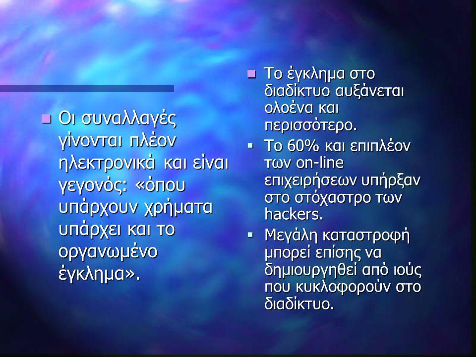Οι συναλλαγές γίνονται πλέον ηλεκτρονικά και είναι γεγονός: «όπου υπάρχουν χρήματα υπάρχει και το οργανωμένο έγκλημα».
