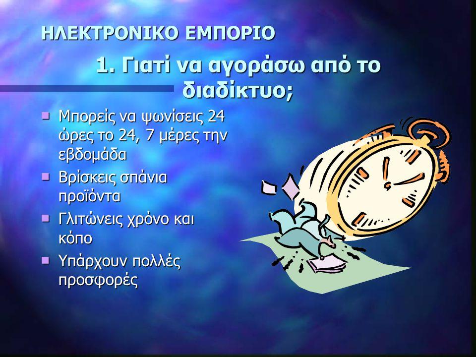 ΗΛΕΚΤΡΟΝΙΚΟ ΕΜΠΟΡΙΟ 1.